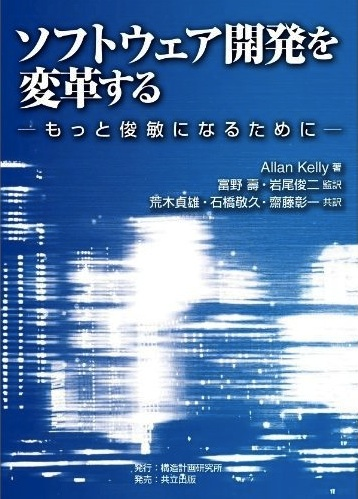 Japanese translation of Changing Software Development out now